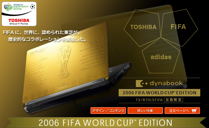 dynabook 2006 FIFA WORLD CUPTM EDITION